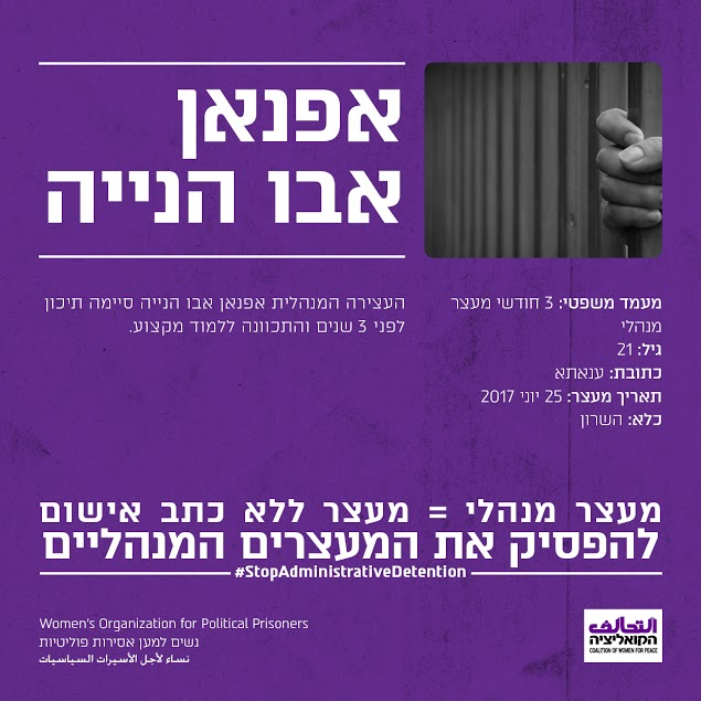 release Afnan Abu- Haniyeh