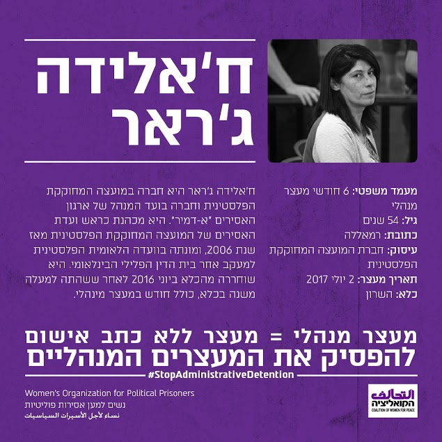 release Khalida Jarrar